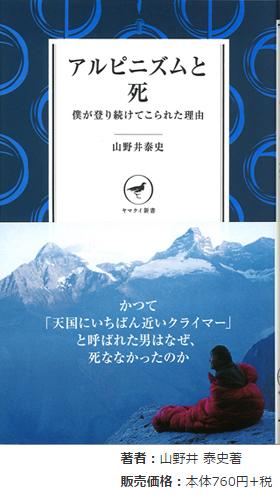 20141205_news_yamanoi
