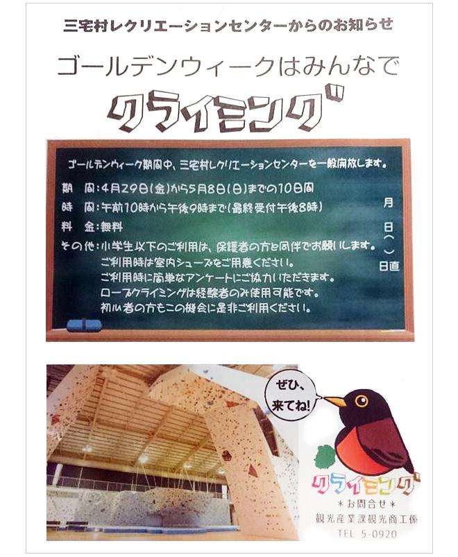 20160427_news_miyake