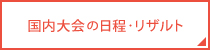 olympic_goto_japan