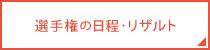olympic_goto_senshu