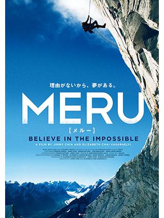 20161226_news_meru03