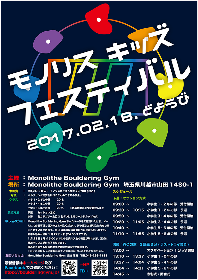 20170105_news_monolith01