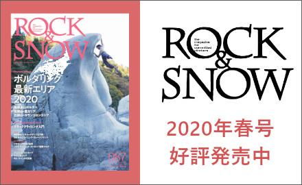 ROCK & SNOW 087号