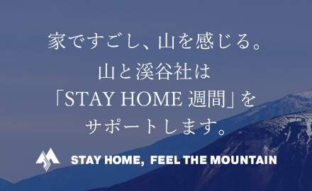 STAY HOME, FEEL THE MOUNTAIN~ゴールデンウィークは自宅で登山~